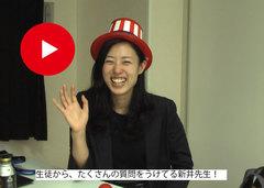 【室蘭】先生インタビュー(新井先生編)