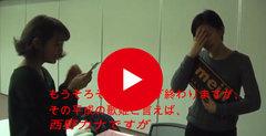 【室蘭】新井先生はかぐや姫?!