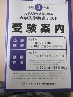 【室蘭】大学入学共通テストの願書受渡