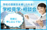【名古屋】今からでもスタートできる✿転入・再入学をお考えの方へ✿