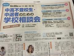【名古屋第二】☆名古屋リビング新聞社主催の学校相談会に参加します☆