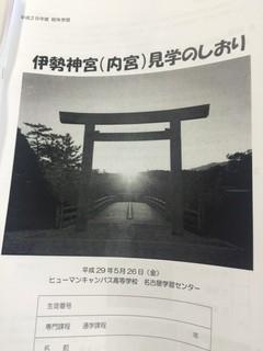 【名古屋第二】金曜日(26日)は校外学習だよ~☆