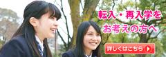 【名古屋第二】新学期からスタートできる!✿転入・再入学をお考えの方へ✿
