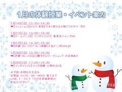 【名古屋第二】☆★新年あけましておめでとうございます★☆