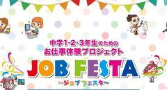 【名古屋第二】3月21日(祝)はジョブフェス開催!!≪新中2・新中3≫