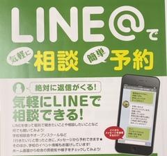 【名古屋第二】LINEでもご質問を受け付けてます♪