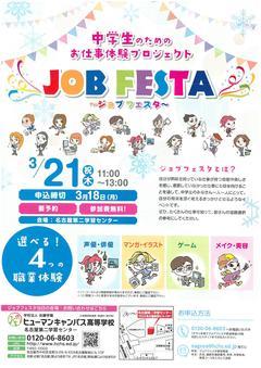 【名古屋第二】3月にジョブフェスタが開催決定!!