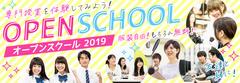 【名古屋第二】9月23日(月祝)✿中学3年生向け1日オープンキャンパス✿