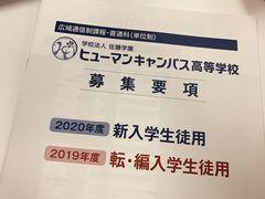 【名古屋第二】入試説明会を開催しました