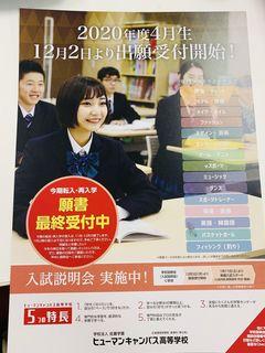【名古屋第二】2020年度4月生 12月2日より出願受付開始!