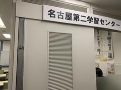 【名古屋第二】冬休みのお知らせ