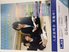 【名古屋第二】2020年度新入学生 入試が始まります
