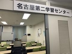 【名古屋第二】転編生希望者からのお問い合わせ増えております٩(ˊᗜˋ*)و
