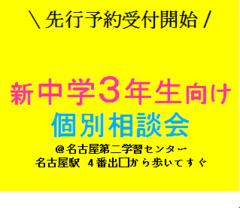 【名古屋第二】先行予約受付開始!新中学3年生向け 個別相談会