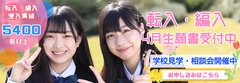 【名古屋第二】これから、2020年4月からの転校・再入学をご希望の方へ