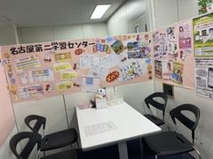【名古屋第二】転校・編入相談会 個別説明会実施中です( ᐢ˙꒳˙ᐢ )