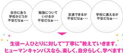 【名古屋第二】転校と編入の違いについて(ง ˙˘˙ )ว