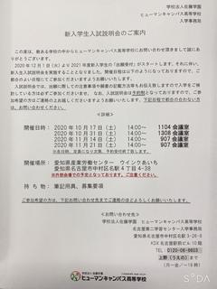 【名古屋第二】入試説明会開催します( ᐢ˙꒳˙ᐢ )✍