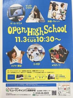 【名古屋第二】1day Open High Schoolを開催します(୨୧ ❛ᴗ❛)✧