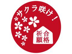 【名古屋第二】入学試験始まりました~( ˙꒳˙ᐢ )