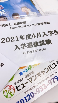 【名古屋第二】2021年4月生選抜入学試験始まります!