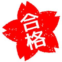 【名古屋第二】合格者の皆様おめでとうございます( ⁎ᵕᴗᵕ⁎ )▷◁.。制服採寸のご案内。