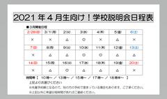 【名古屋第二】3月前半個別学校説明会予定表⸜( ॑꒳ ॑  )⸝⋆*