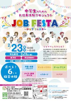 【名古屋第二】2月23日(火祝)JOB FESTA開催します(   ˙꒳˙   )▷◁.。