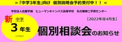 【名古屋第二】新★中学3年生向け個別学校説明会(୨୧ ❛ᴗ❛)✧