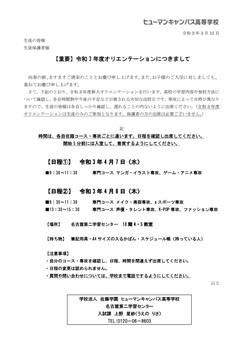 【名古屋第二】新入オリエンテーションについて⸜('ᵕ'๑⃙⃘)⸝⋆︎*