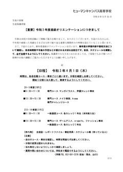 【名古屋第二】進級オリエンテーションについて⸜( ॑꒳ ॑  )⸝