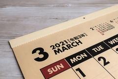 【名古屋第二】2020年度も最後の月となりました(   ¯꒳¯ )b✧