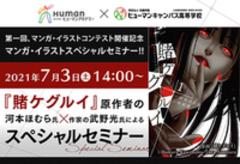【名古屋第二】マンガ・イラストコンテスト開催記念!スペシャルイベント⸜( ॑꒳ ॑  )⸝