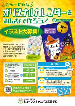 【名古屋第二】オリジナルカレンダーイラスト大募集!