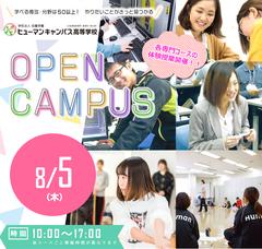 【名古屋第二】8月オープンキャンパスのご案内─=≡Σ((( つ•̀ω•́)つ