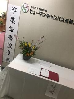 【名古屋】卒業証書授与式