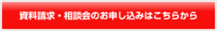 【名古屋】夏季休暇のお知らせ