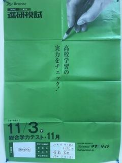 【名古屋】進研模試に挑戦だ!!