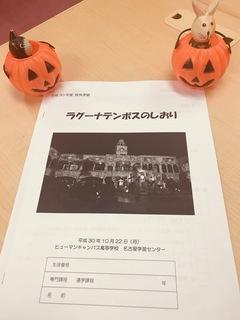 【名古屋】来週の月曜日は校外学習