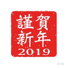 【名古屋】新年あけましておめでとうございます