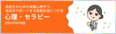 【名古屋】心理学コース開講のお知らせ