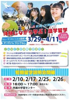 【名古屋】短期留学の説明会を開催します!!