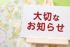 【名古屋】入学式に関する大切なお知らせ