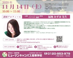 【名古屋】心理学のオンラインセミナーを開催します