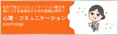 【名古屋】大人気の心理・コミュニケーション専攻!(^^)!
