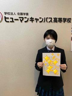 【名古屋】合格おめでとうございます!