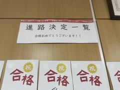 【名古屋】進学準備!