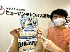 【名古屋】夏のオープンスクールのお知らせ