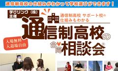 【名古屋】7/4(日)合同説明会に参加します!