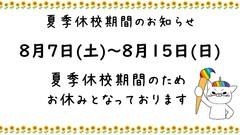 【名古屋】夏季休校期間のお知らせ
